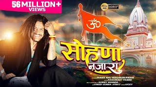 Baba Hansraj Raghuwanshi Sohna Najara Bhawna Da सोहणा नज़ारा (FULL SONG)   Paramjeet Pammi
