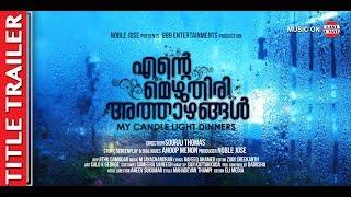 Ente Mezhuthiri Athazhangal   Title Trailer   Anoop Menon   Miya George   Sooraj Thomas   #EMA