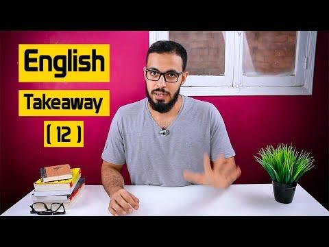 الحلقه (12 ) English Takeaway