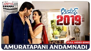 Amrutapani Andamnadi Full Video Song || Operation 2019
