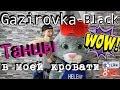 УЧИМ ТАНЕЦ под GAZIROVKA-BLACK-ТАНЦЫ В МОЕЙ КРОВАТИ || Tanz Mit Hase - Уроки Танцев Для Начинающих