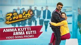Amma Kutti Amma Kutti Video Song Promo - Jai Simha