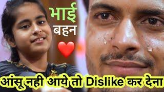 रो पड़ोगे इस video को देखकर   भाई बहन का प्यार   SouravBhargav & Vranda Wadhva  Best Video Ever