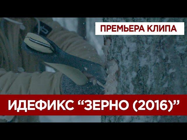 Идефикс - Зерно (2016)