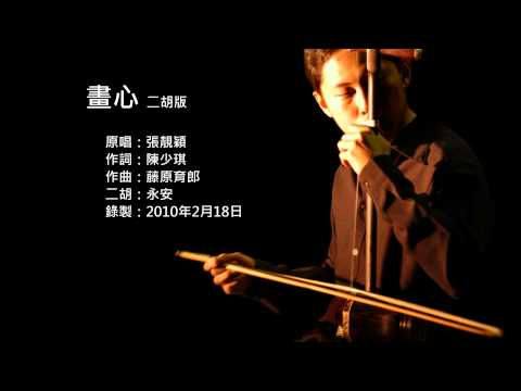 畫皮主題曲-畫心 二胡版 by 永安 Painted Skin - Painted Heart (Erhu Cover)