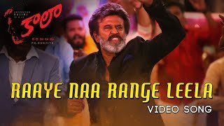 Raaye Naa Range Leela - Video Song | Kaala