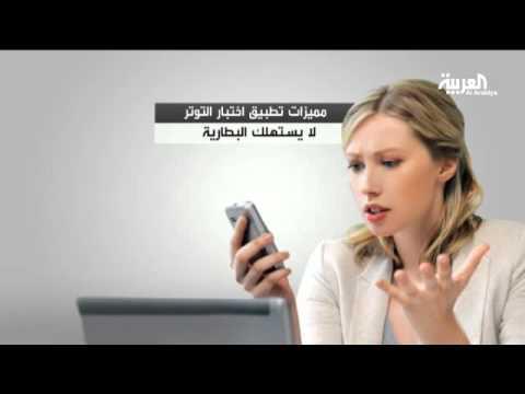 بالفيديو: تطبيق يتيح للشخص قياس مستوى التوتر لديه بهاتفه الذكي