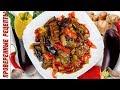 Обалденные Баклажаны в кисло-сладком соусе, Суперская Закуска /EGGPLANT IN SWEET AND SOUR SAUCE/