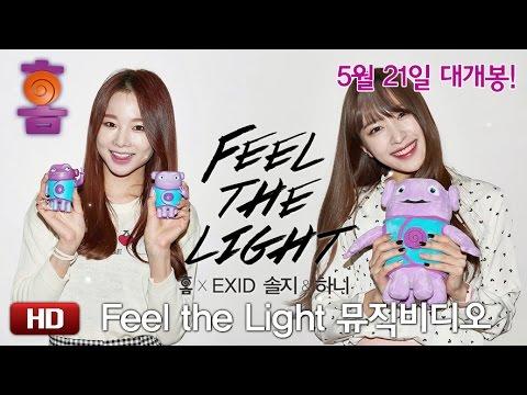 Feel the Light (Feat. Solji) [OST. Home (2015) Korean Version]