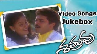 Shatruvu Telugu Movie Video Songs Jukebox