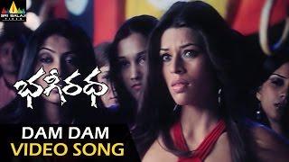 Dam Dam Dam Damruka Video Song | Bhageeratha