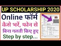 up scholarship online form kaise bhare 2019-20|up scholarship ka Form online Mobile se kaise bhare