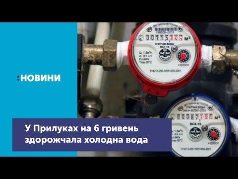 У місті на Чернігівщині холодна вода здорожчала на 6 гривень