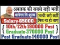 Total Post 700000 | 10th/12th pass-190000 Post | Salary 65000 | latest sarkari naukri 2018