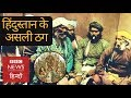 The real Thugs of Hindustan during British rule in India (BBC Hindi) BBC News Hindi