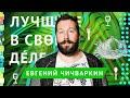 Лучшие в своём деле: Евгений Чичваркин   ЛСД #3