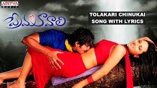 Tolakari Chinukai - Prema Kavali Songs With Lyrics