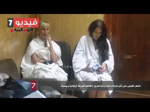 بالفيديو.. شاهد القبض على أكبر شبكة دعارة دولية بفندق بالقاهرة تقودها أوكرانية و روسية