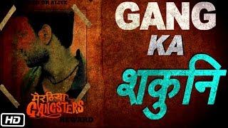 Meet Aakash Dahiya aka Gang Ka Shakuni - Meeruthiya Gangsters