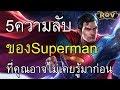 5ความลับของ Superman + วิธีใช้สกิลแรงขึ้น2เท่า! (Rov สาระ100%)