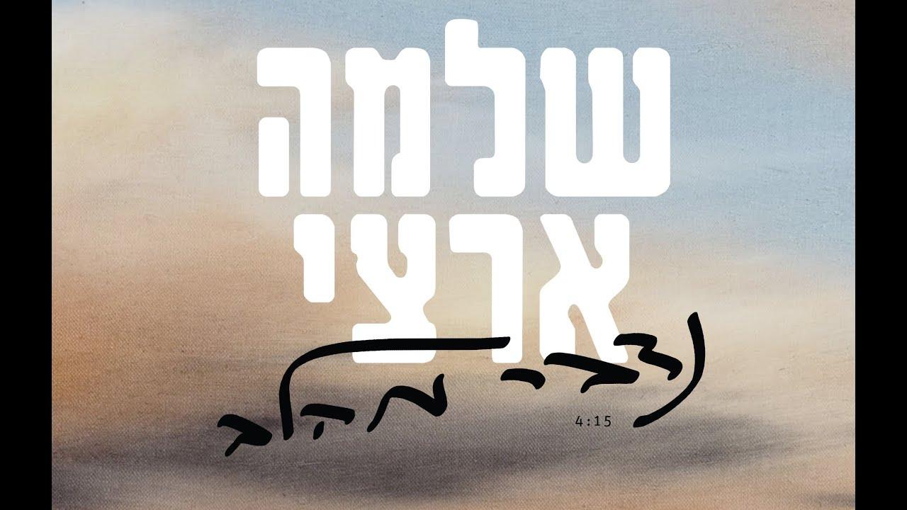 שלמה ארצי - נדבר מהלב
