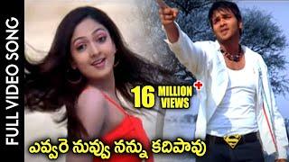 Evvare Nuvvu Video Song - Raju BHai