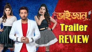 Bhaijaan Elo Re Trailer-Review ||Shakib Khan||Srabanti ||Payel||Eskay Movies
