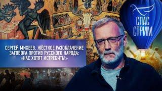 Сергей Михеев жёсткое разоблачение заговора против русского народа: «Нас хотят истребить!»