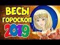 ВЕСЫ САМЫЙ ТОЧНЫЙ ГОРОСКОП НА 2019 ГОД ♎