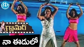 Naa Eedulo Video Song || Glamour