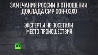 Россия заблокировала японский проект резолюции по химатакам в Сирии