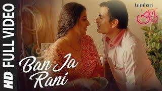 Ban Ja Rani Full Song (Video) | Tumhari Sulu