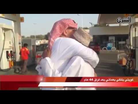بالفيديو: لحظة التقاء صديقين حميمين كويتي وعماني بعد فراق 44 عاما