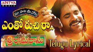 Yentho Ruchi ra Full Song With Telugu Lyrics || Sri Ramadasu