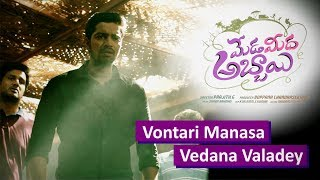 Ontari Manasa Vedana Promo Song - Meda Meeda Abbayi