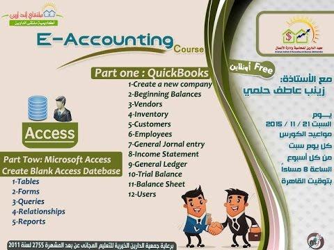 E – Accounting Course | Aldarayn Academy | Lec 4
