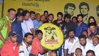 Watch Pazhaya Vannarapettai Audio Launch Red Pix tv Kollywood News 13/Oct/2015 online