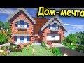 ДОМ ДЛЯ БОЛЬШОЙ СЕМЬИ - ч 2 - Minecraft - Строительный креатив 3