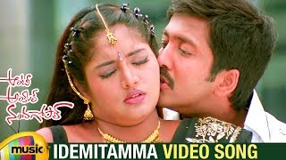 Idemitamma Video Song | Aunty Uncle Nandagopal