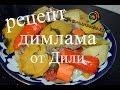 Рецепт димлама (тушенное мясо с овощами) от Дили для Samarkand.me
