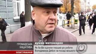 Жители Житомира про мэра города Владимира Дебоя