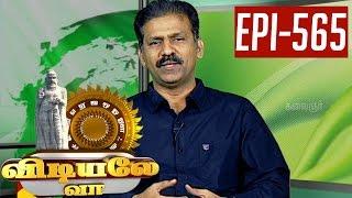 Watch Vidiyale Vaa Katralum Karpithalum Kalaingar tv Show 07/Jul/2015 online