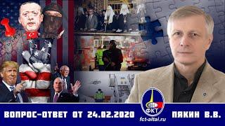 Валерий Пякин. Вопрос-Ответ от 24 февраля 2020 г.