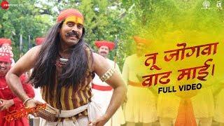 Tu Jogawa Wadh Mai - Full VIdeo  Fatteshikast  Chinmay Mandlekar & Mrinal Kulkarni  Adarsh Shinde