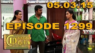 Mundhanai Mudichu 05-03-2015 Suntv Serial | Watch Sun Tv Mundhanai Mudichu Serial March 05, 2015