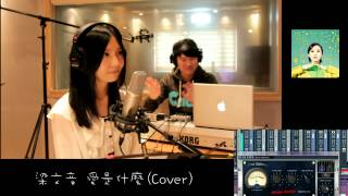 梁文音 愛是什麼 Cover By【Claire & Cheer】Feat.Annie fromTaiwan HD (附譜+kala)