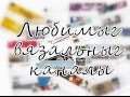 19 любимых вязальных каналов:)