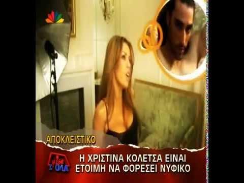 Christina Koletsa - Synenteyksi sto STAR