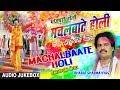 MACHALBAATE HOLI | BHOJPURI HOLI AUDIO SONGS JUKEBOX | SINGER - BHARAT SHARMA VYAS