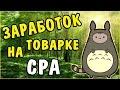 Заработок в Интернете на CPA товарах
